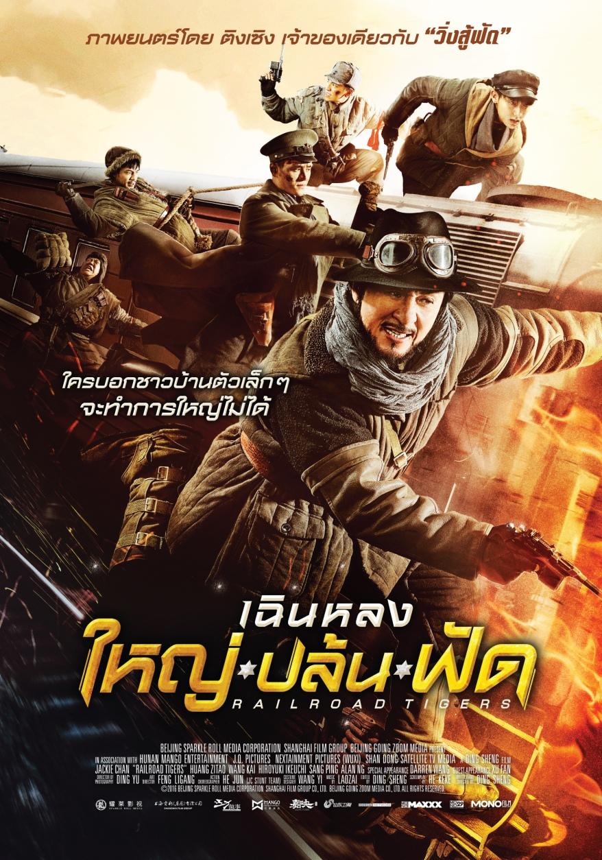 railroad-tigers-thai-poster