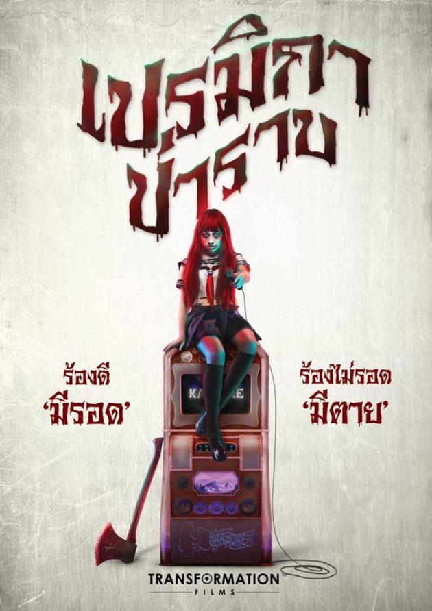 pramika-teaser-poster-01