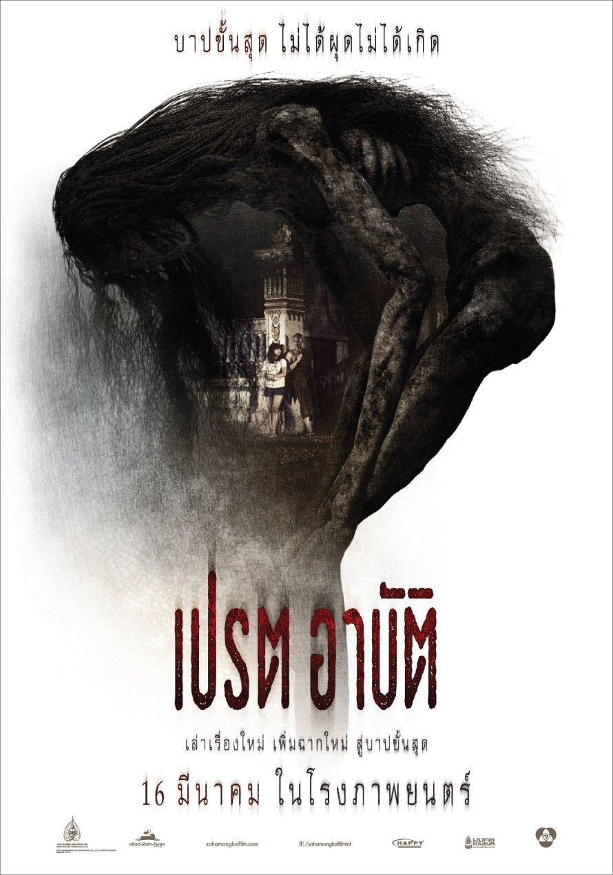 pred-ar-bat-teaser-poster
