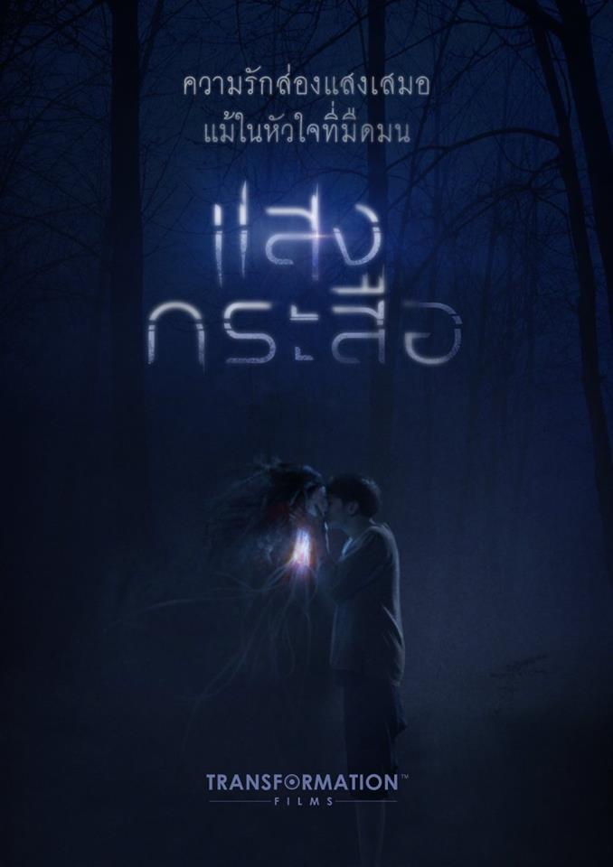 sang-kra-seu-teaser-poster