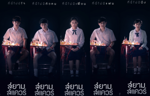 siam-square-character-posters