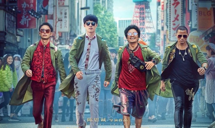แก๊งม่วนไปป่วนถึงโตเกียวในตัวอย่าง Detective Chinatown 3, จา พนม ร่วมแสดง |  JEDIYUTH